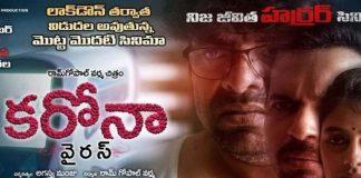 ram gopal varma corona virus telugu movie review and rating