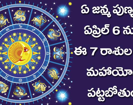 horoscope guru graham marpu from april 6th