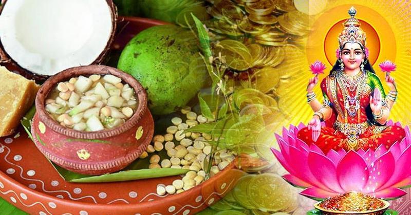 laxmi devi Pooja For ugadi festival 2021
