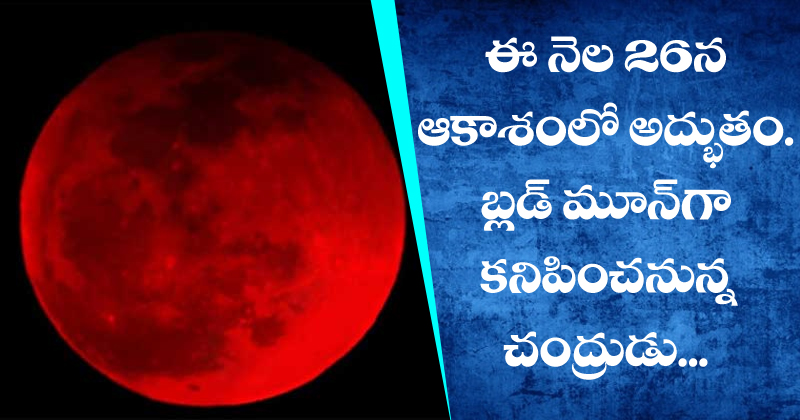 blood moon to appear on may 26th