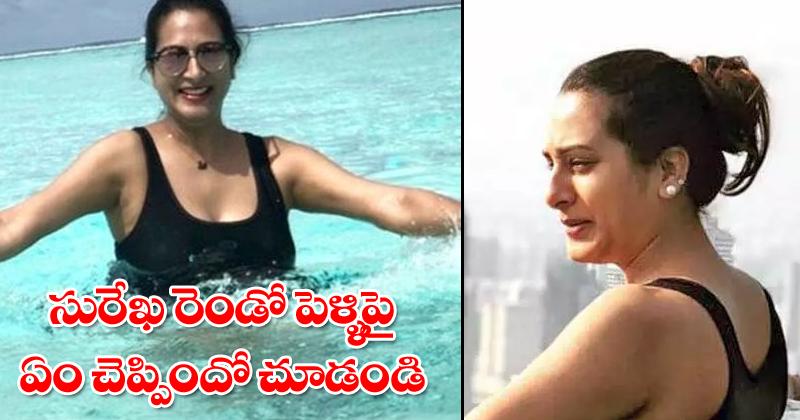 surekha vani says about second marriage
