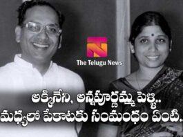 akkineni nageswara rao marriage secret