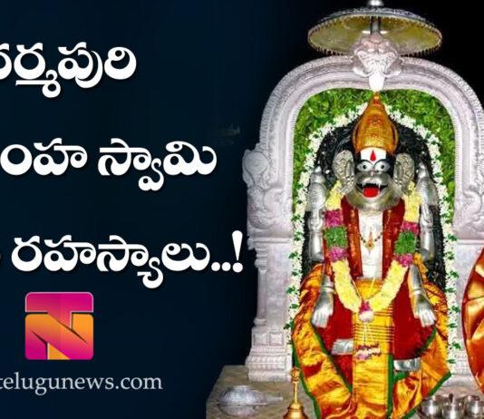 History of Sri Laxmi Narasimha Swamy Dharmapuri Temple