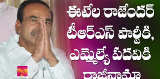 Etela Rajender Resign To TRS party And MLA