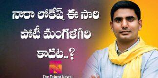 nara lokesh will contest from bheemili
