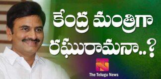 Mp Raghu Ramakrishna Raju would be central minister