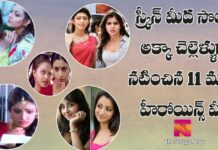 tollywood 11 heroines acts as sisters