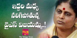 Ys vijayamma struggles between ys jagan and ys sharmila