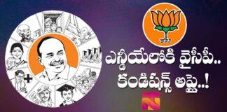 Ysrcp Joine In NDA BJP