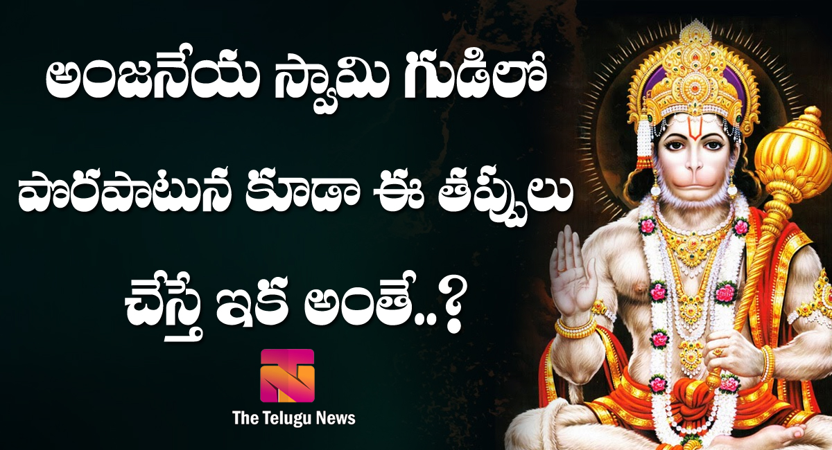 Follow this tips in anjaneya swamy temple