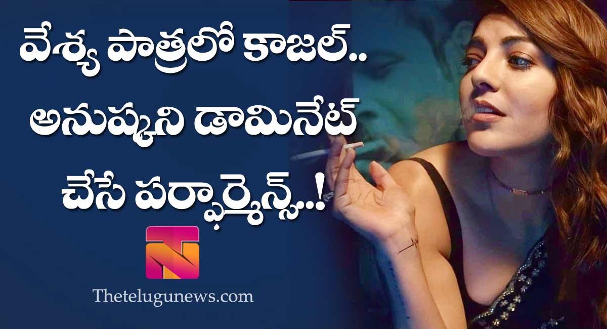 kajal aggarwal act in nagarjuna new movie