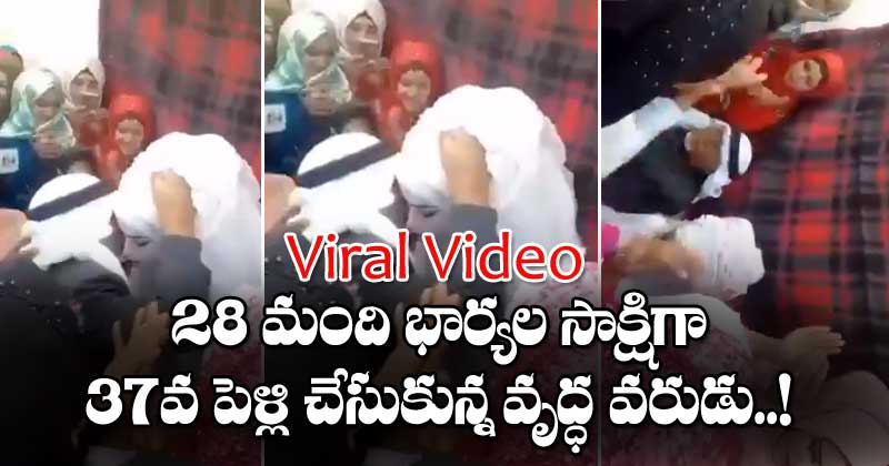 Viral Video Man 37th Marrige in Front of 28 Wifes