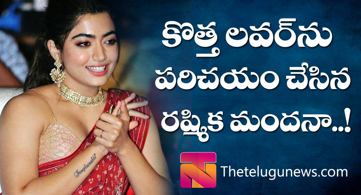 rashmika mandanna Reveal on her new lover