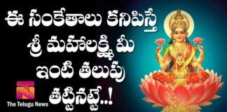symptoms of become sri mahalakshmi IN Home
