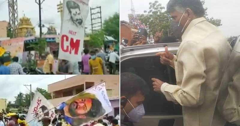 Chandrababu public meeting CM Jr NTR Slogans