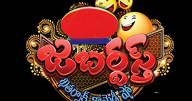 jabardasth auditions are going on