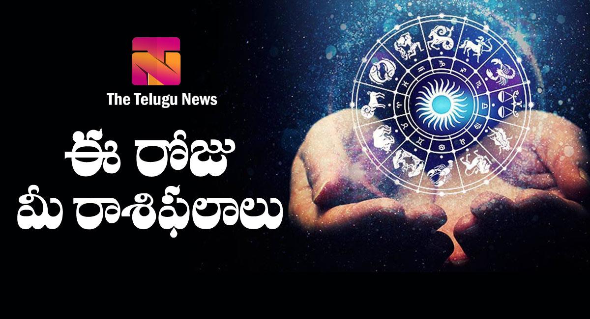 Today horoscope : అక్టోబర్ 14 2021 గురువారం మీ రాశిఫలాలు | The Telugu News