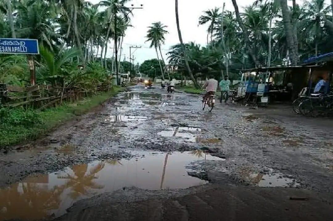 East godavari.. గుంతల మయంగా కేశనపల్లి రహదారి