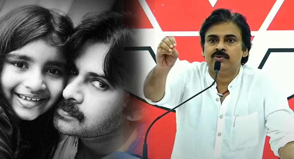 Pawan kalyan : నా కూతురు కోసం దాచిన డబ్బులు పార్టీ కోసం వాడాను : పవన్ కల్యాణ్   The Telugu News