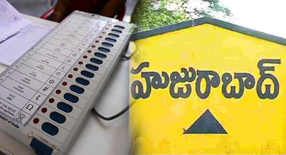 Huzurabad : దేశంలోనే కాస్ట్లీ ఉప ఎన్నిక.. హుజురాబాద్లో ఓటు విలువ ఎంతంటే? | The Telugu News